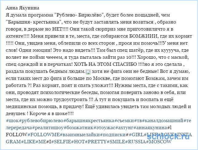 "Якунина об участии в ""Рублево- Бирюлёво"""