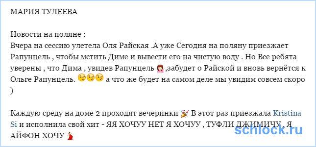 Как поступит Дмитренко?