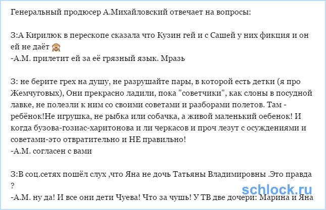 Михайловский о Кузине, Жемчугове и внучке Яне
