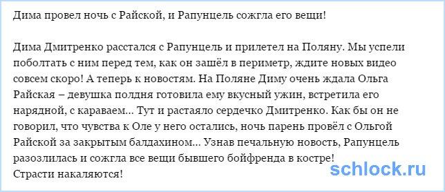 Дима провел ночь с Райской, и Рапунцель...