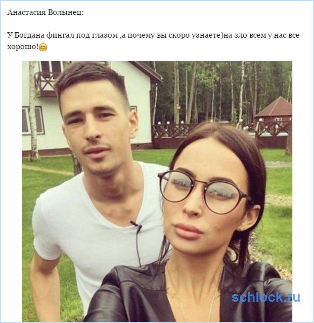 Почему у Богдана фингал под глазом?!
