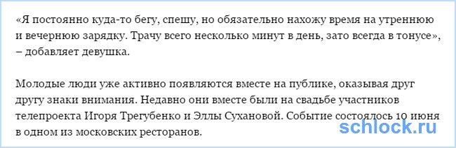 Черкасов влюбился в телеведущую из Новосибирска