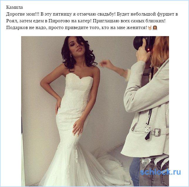 Камила Коробейникова отмечает свадьбу!