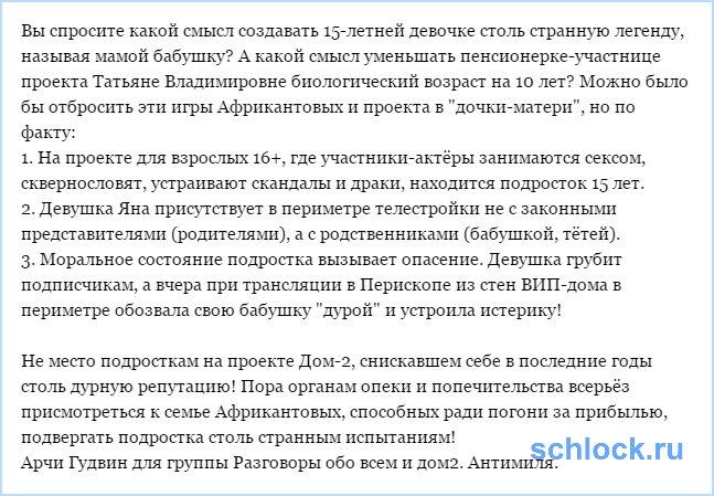 """""""Легенда"""" Яны Африкантовой"""