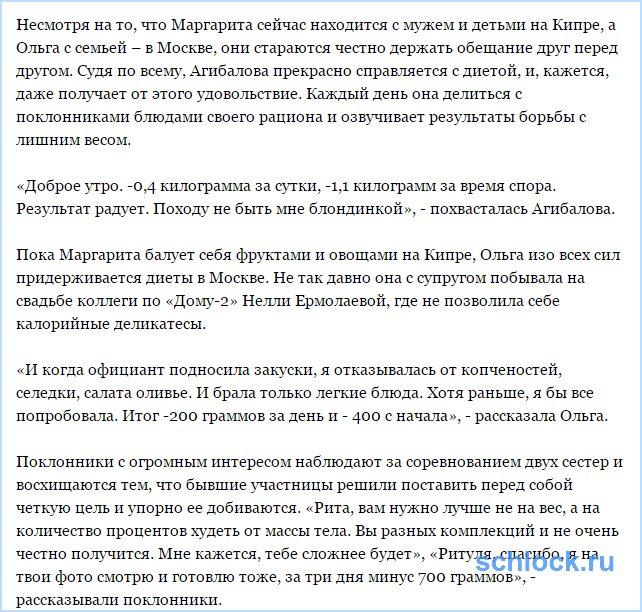 Маргарита Агибалова худеет на спор с сестрой