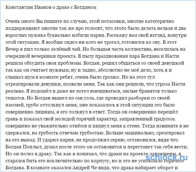 Константин Иванов о потасовке с Богданом