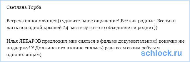 """Яббаров подался в """"большое кино""""...?"""