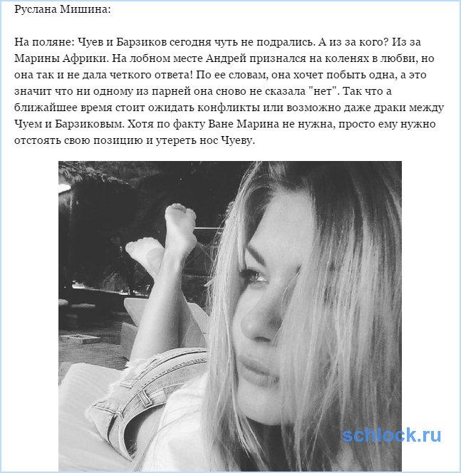 Чуев и Барзиков сегодня чуть не подрались