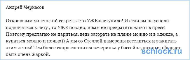 Маленький секрет от Черкасова