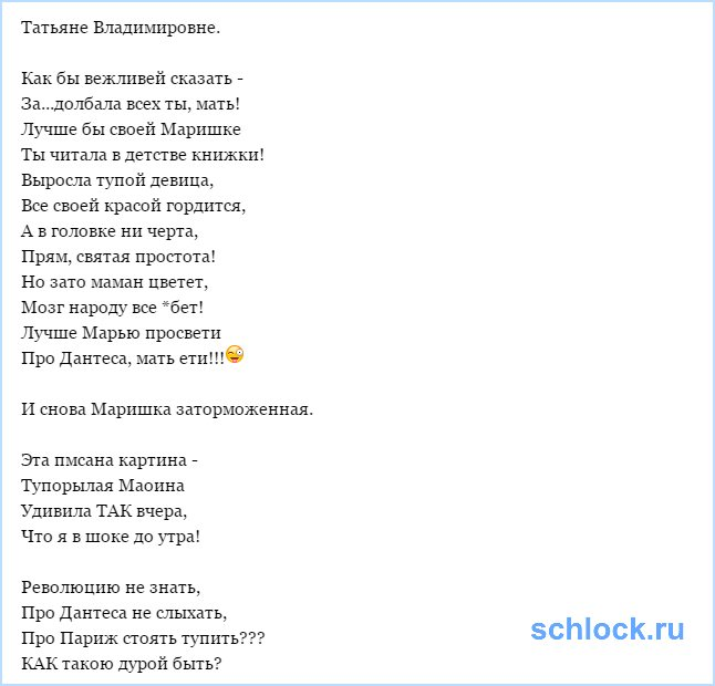 Стихи для Татьяны Владимировны