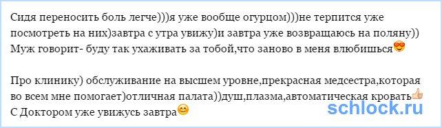 Ольга Жемчугова и ее новые шарики