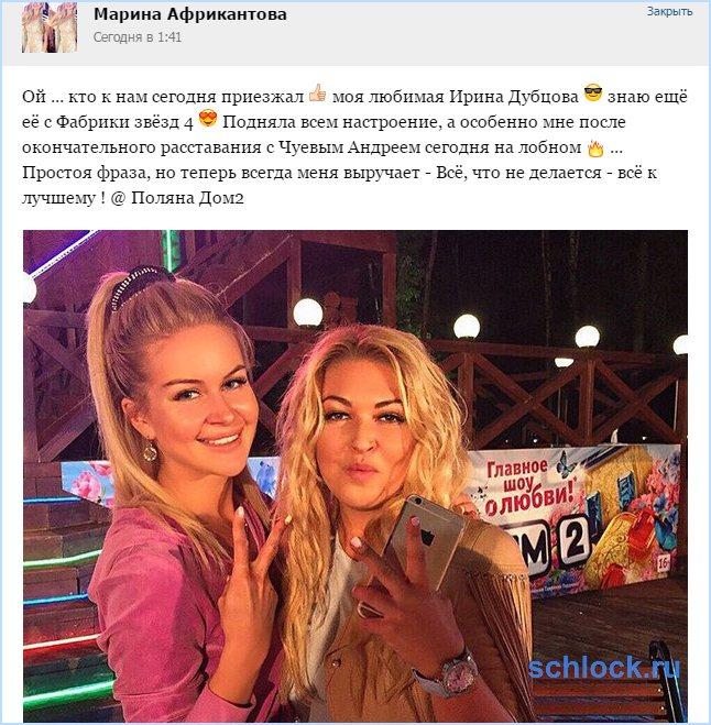 Ирина Дубцова порадовала Африкантову после...
