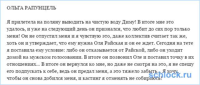 Дмитренко вернулся к Рапунцель, но!