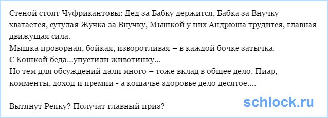 """Проектная сказка """"Репка"""""""
