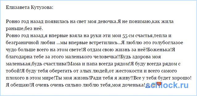 Лиза Кутузова. Мои 55 см счастья,тепла и любви
