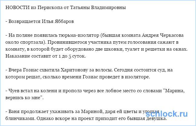 Новости от Татьяны Владимировны (27 июня)