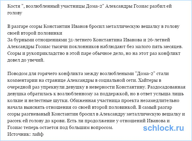 Костя Иванов разбил голову Гозиас!