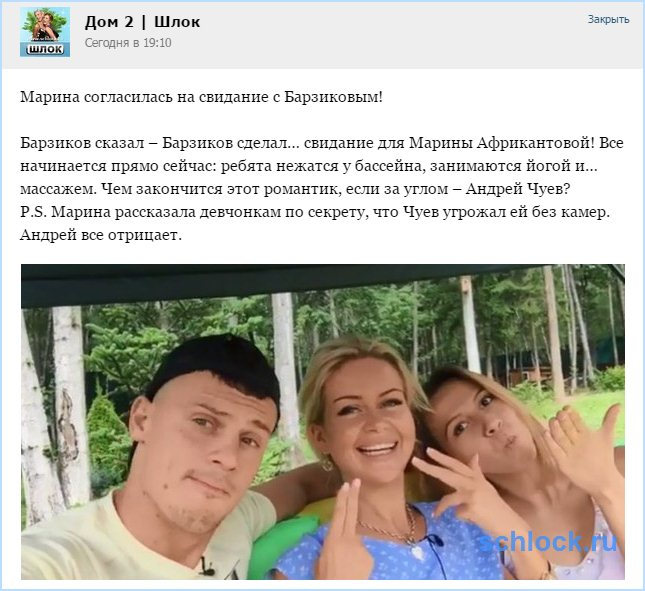 Марина согласилась на свидание с Барзиковым!