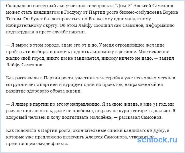 Самсонов может стать кандидатом в Госдуму?!