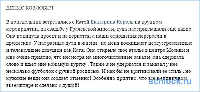 Отношения Король и Козловича переросли...