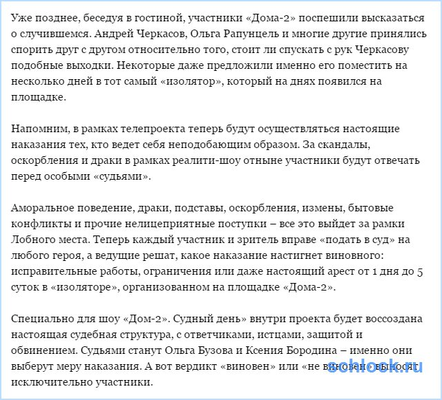 Чуев стал зачинщиком серьезного конфликта