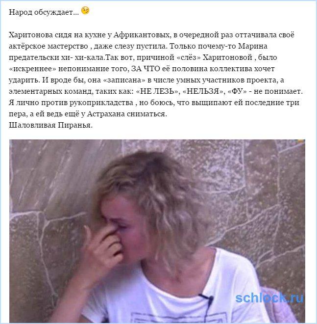 Что стало причиной слёз Харитоновой?!