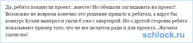 Евгений Кузин покинул проект!