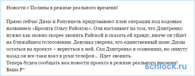 Новости с Поляны в режиме реального времени!