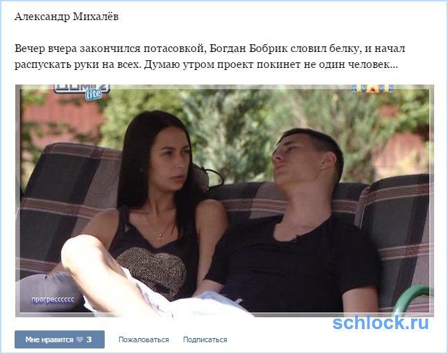 """Богдан Бобрик словил """"белку""""..."""