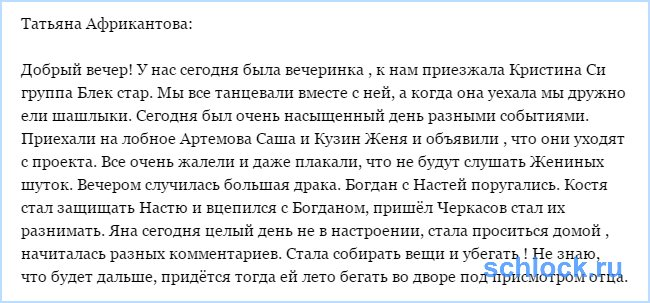Новости от Татьяны Владимировны (9 июня)