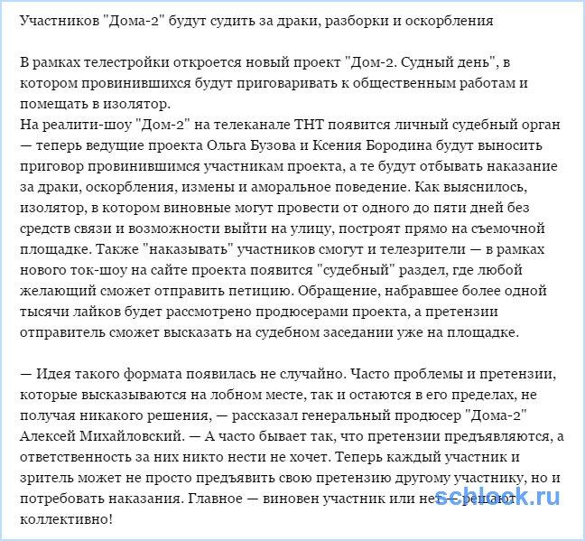 """Участников """"Дома-2"""" будут судить"""