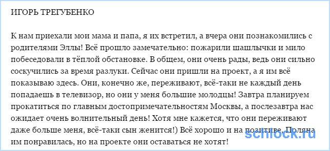 Родители Игоря Трегубенко уже на поляне!