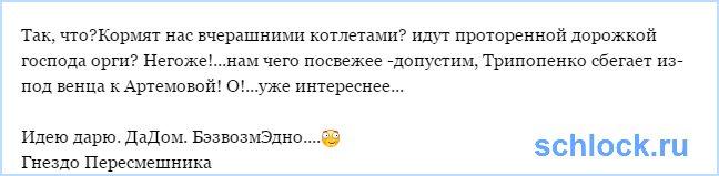 Эрзац-любовь...