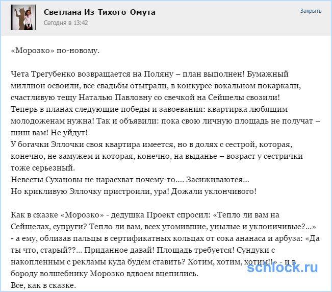 Чета Трегубенко возвращается на Поляну