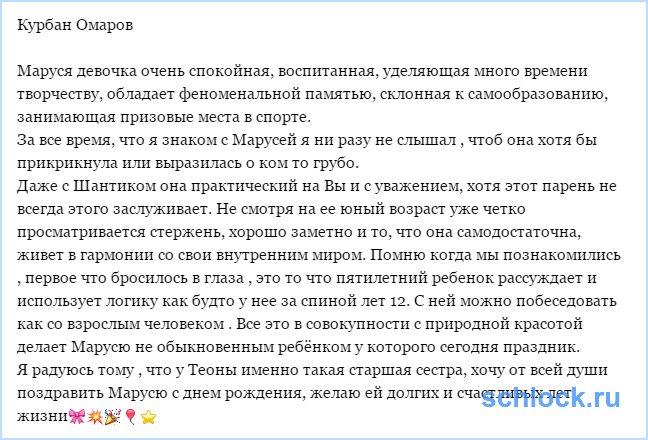 Отчим поздравил Марусю Бородину
