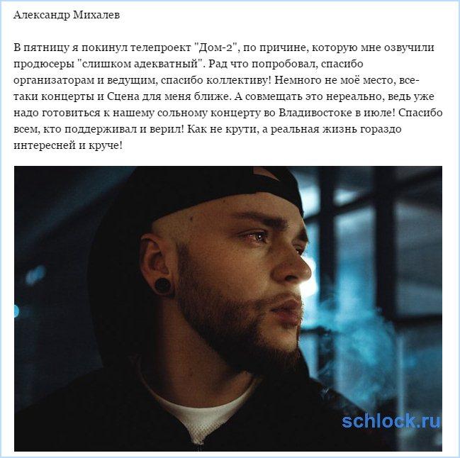 """""""Слишком адекватный"""" для дома 2?!"""