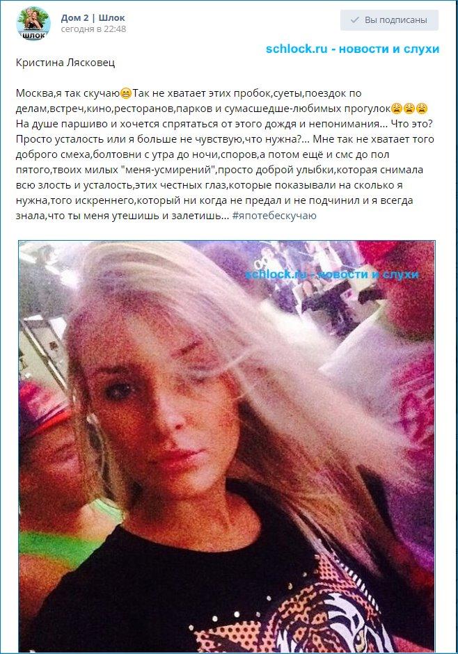 Лясковец скучает по Москве