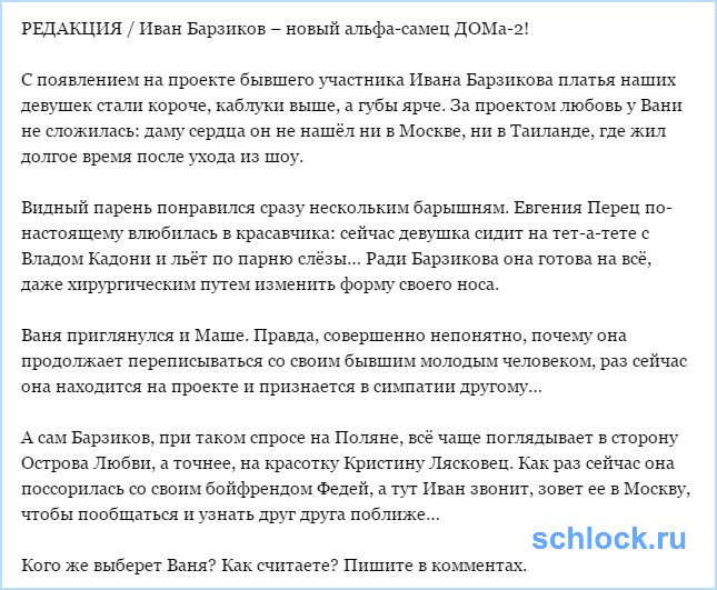 Иван Барзиков – новый альфа-самец ДОМа-2!