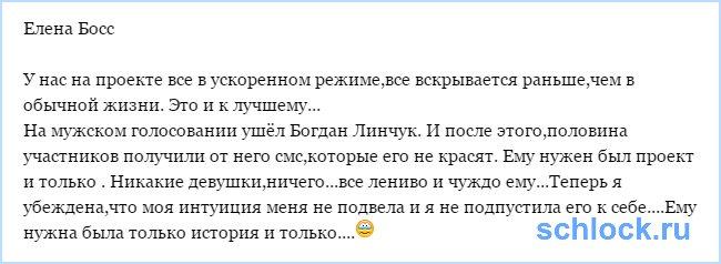 Елена Босс о Богдана Ленчуке