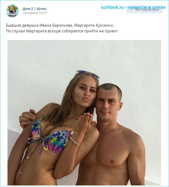 Бывшая Барзикова собралась на проект