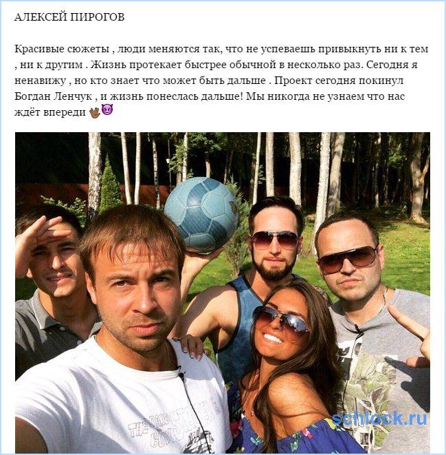 Алексей Пирогов. Жизнь понеслась дальше!