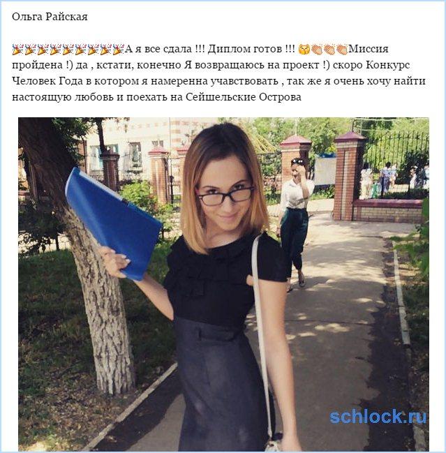 Ольга Райская возвращается!