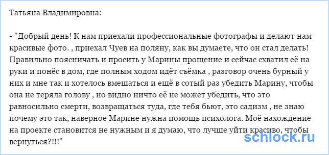 Приехал Чуев и начал паясничать