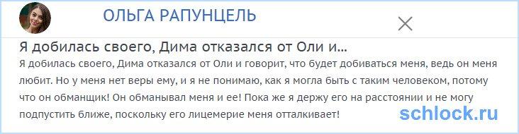 Дима отказался от Оли и...