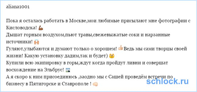 Новости от Алианы Гобозовой (17 июня)