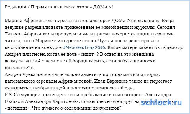 Первая ночь в «изоляторе» ДОМа-2!