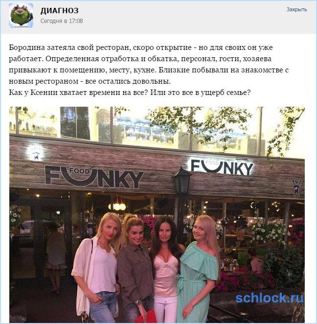 Бородина затеяла свой ресторан
