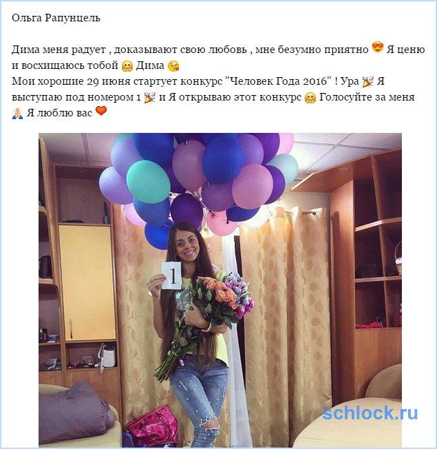 Дмитрий радует Рапунцель