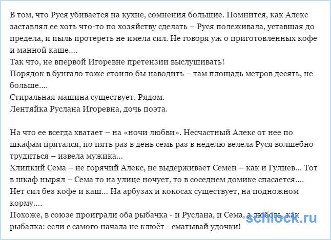 Какая-то не такая… Руслана Мишина