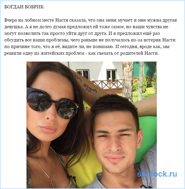 Настя и Богдан решили съехать